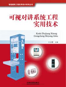 《网络综合布线系统工程技术实训教程》第二版