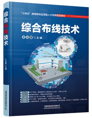 《综合布线工程实用技术》(第3版)