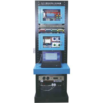 计算机应用电工实训装置(KYDG-03-01)