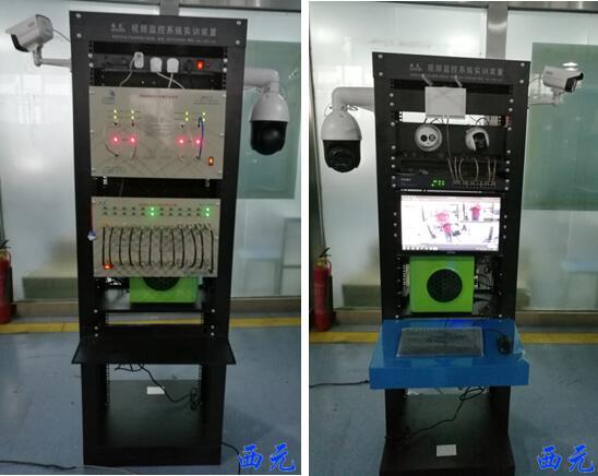 西元视频监控系统实训装置