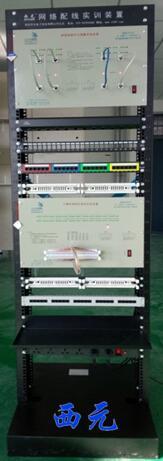 西元牌网络配线实训装置置