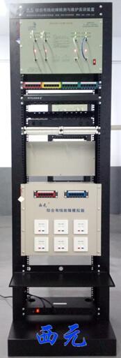 西元牌综合布线故障检测与维护实训装置