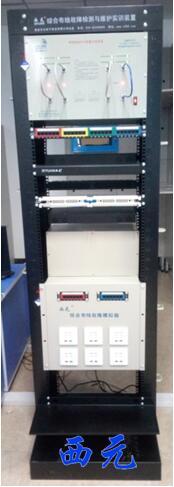西元牌综合布线故障检测与维护实训装置置