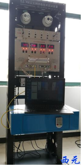 西元POE以太网供电技术实训装置