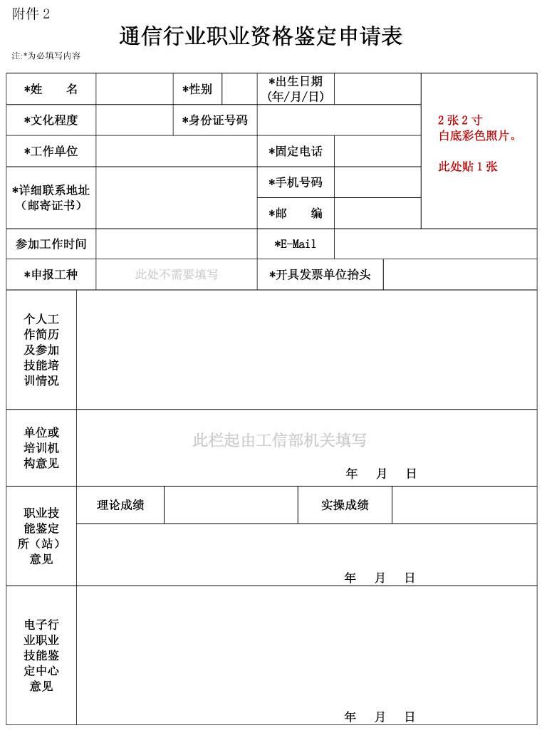 通信行业职业资格鉴定申请表