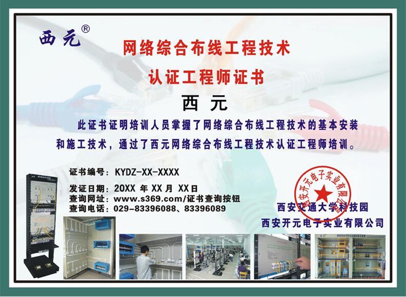 《西元网络综合布线技术认证工程师培训证书》样板