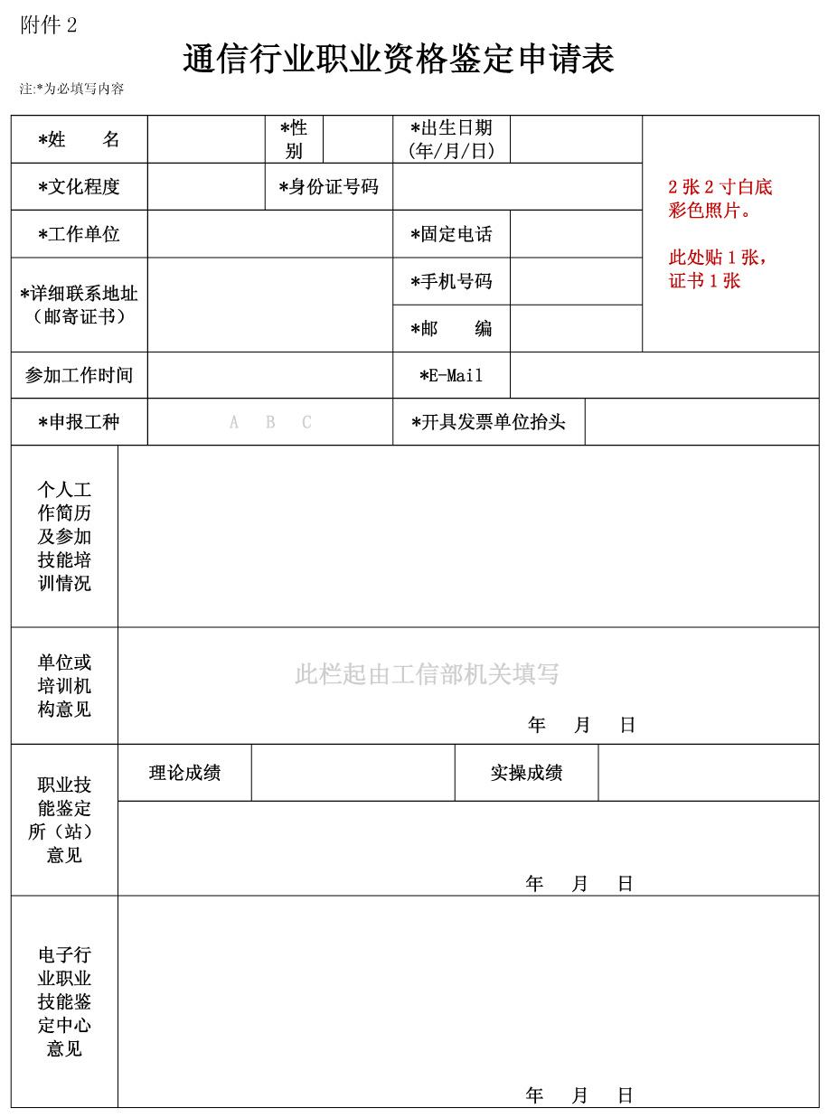 《通信行业职业资格鉴定申请表》