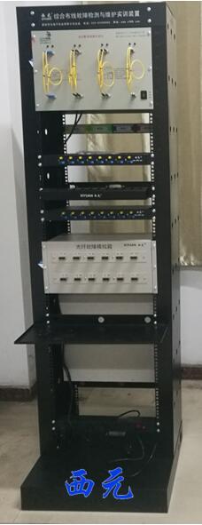 西元综合布线故障检测与维护实训装置