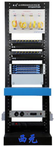 西元第二代全光网配线端接实训装置