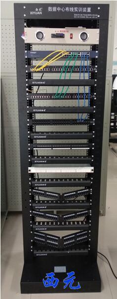 西元数据中心布线系统实训装置