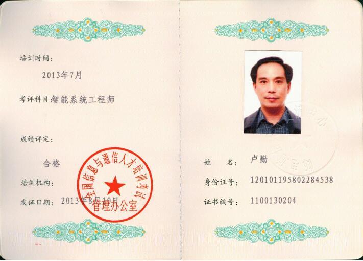 全国智能系统工程师职业技能证书