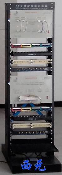 西元光缆配线实训装置