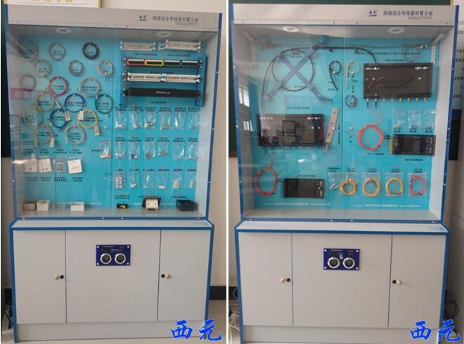 西元网络综合布线器材展示柜