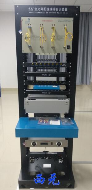 西元全光网配线端接实训装置